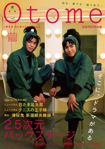 Otome continue Vol.3の詳細を見る