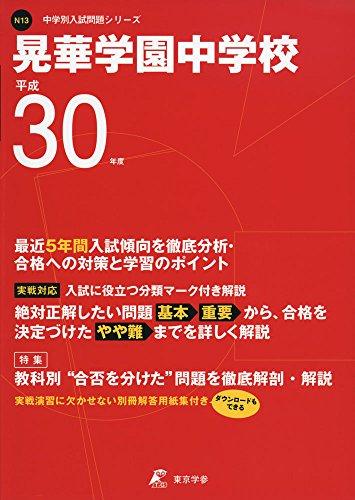 晃華学園中学校 H30年度用 過去5年分収録 (中学別入試問題シリーズN13)