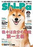 Shi-Ba 2019年9月号 Vol.108 画像