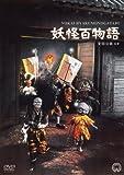妖怪百物語[DVD]