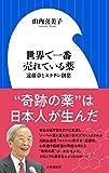 「世界で一番売れている薬: 遠藤章とスタチン創薬 (小学館新書)」販売ページヘ