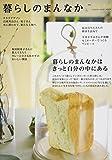 暮らしのまんなか vol.26 暮らしのまんなかはきっと自分の中にある (CHIKYU-MARU MOOK 別冊天然生活)