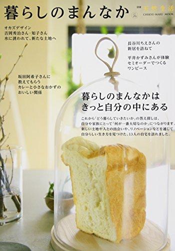 暮らしのまんなか vol.26 暮らしのまんなかはきっと自分の中にある (CHIKYU-MARU MOOK 別冊天然生活)の詳細を見る