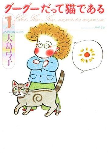 グーグーだって猫である1 (角川文庫 お 25-1)