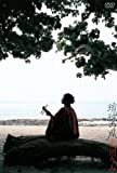 琉球の風 [DVD]