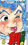 六三四の剣(6) (少年サンデーコミックス)