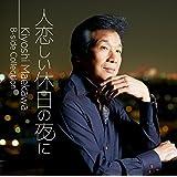 人恋しい休日の夜に Kiyoshi Maekawa B-side Collection