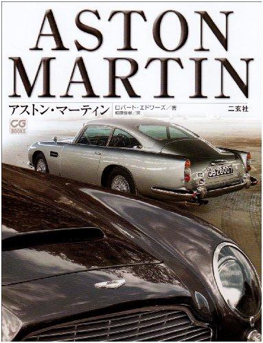 アストン・マーティン (CG BOOKS)