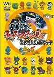 乱戦!ポケモンスクランブル公式完全ガイドブック—Wii