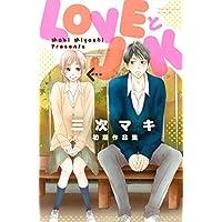 LOVEとJK 三次マキ初期作品集 (別冊フレンドコミックス)