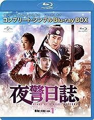 夜警日誌 BD-BOX1(コンプリート?シンプルBD‐BOX 6,000円シリーズ)(期間限定生産) [Blu-ray]
