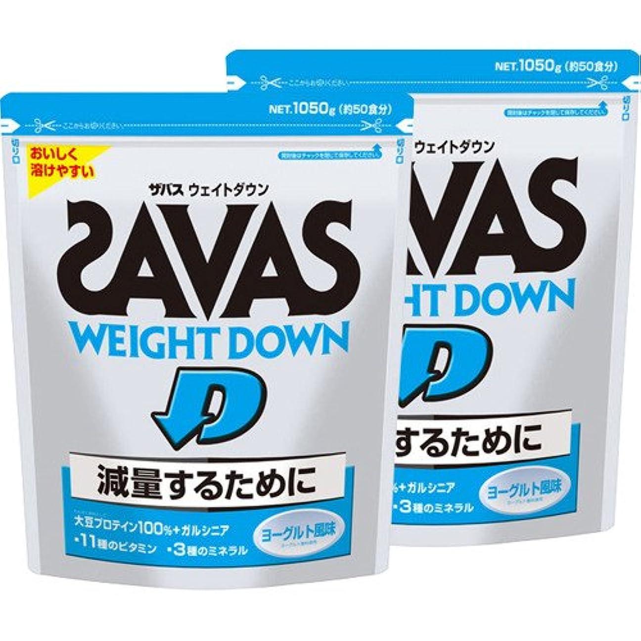 無線謎めいたスチール【セット販売】ザバス ウェイトダウン ヨーグルト風味 1050g×2袋