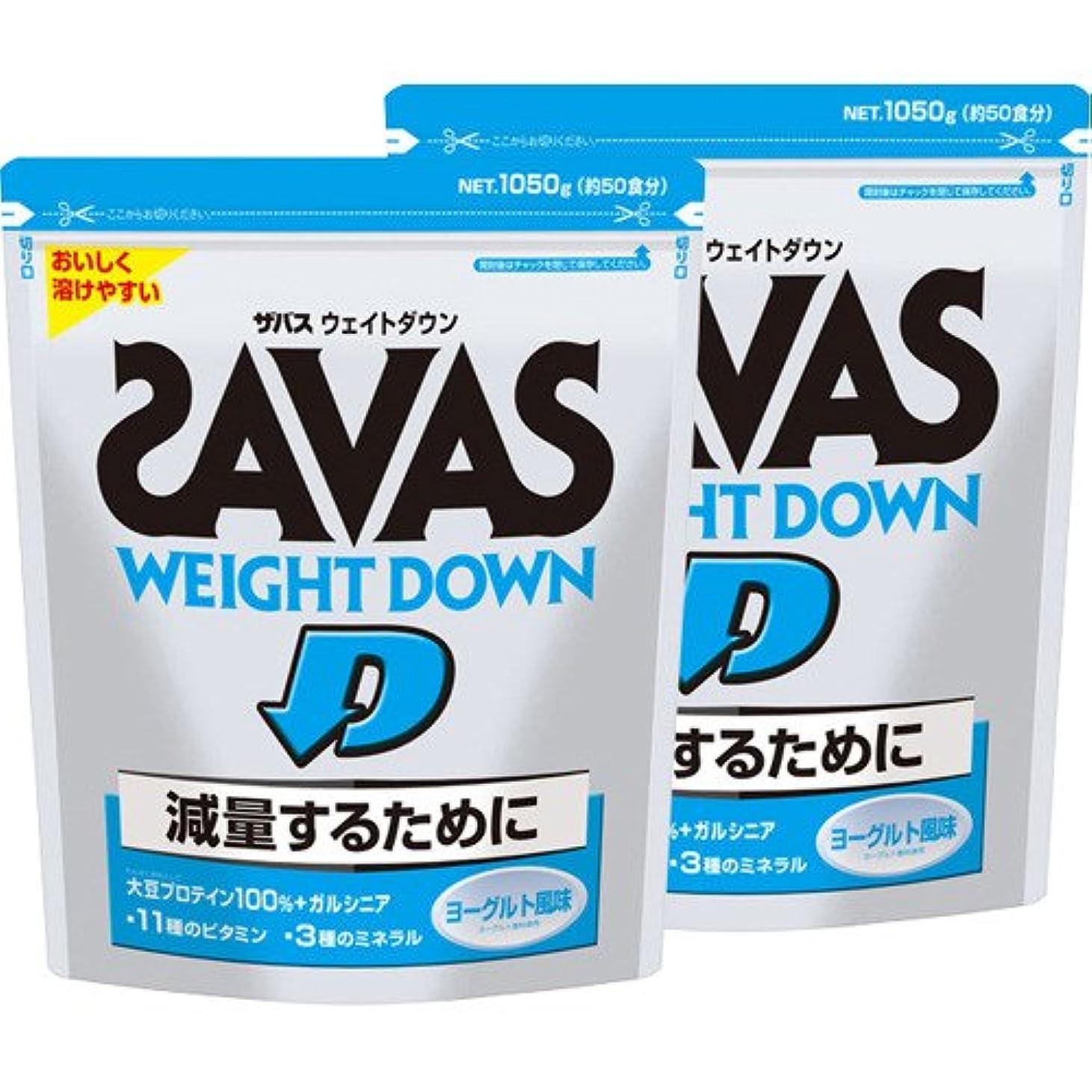 わざわざやりがいのある乙女【セット販売】ザバス ウェイトダウン ヨーグルト風味 1050g×2袋