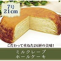誕生日ケーキ バースデーケーキ ミルクレープホールケーキ 送料無料(7号・21cm)