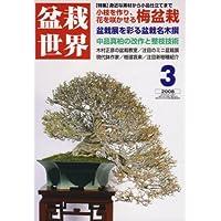 盆栽世界 2008年 03月号 [雑誌]