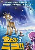 映画 NIKO – LENTAJAN NIKO 空飛ぶニコ!! 無料視聴