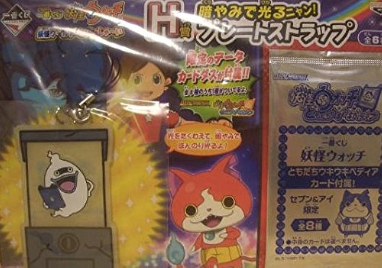 妖怪ウォッチ 一番くじ H賞 プレートストラップ ウィスパー