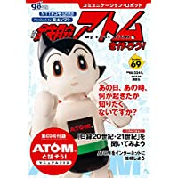 コミュニケーション・ロボット 週刊 鉄腕アトムを作ろう! 2018年 69号 9月18日号【雑誌】