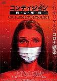 コンテイジョン 感・染・実・態 [DVD]