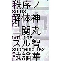 秩序解体ニ関スル試論 (spinaltox)