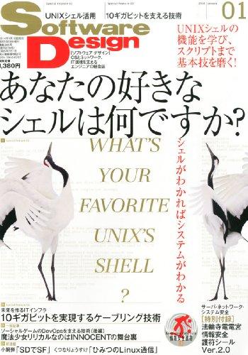 Software Design (ソフトウェア デザイン) 2014年 01月号 [雑誌]の詳細を見る