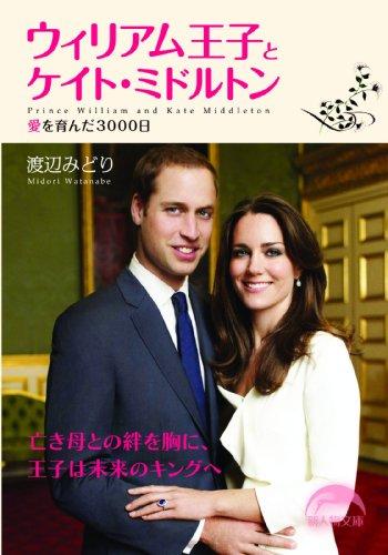 ウィリアム王子とケイト・ミドルトン (新人物文庫)