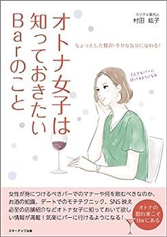 [村田 紘子]のちょっとした贅沢・幸せな気分になれる オトナ女子は知っておきたいBarのこと