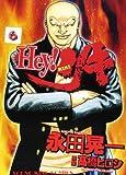 Hey!リキ 6 (ヤングキングコミックス)