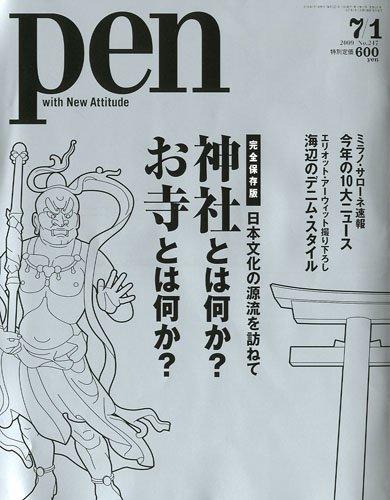Pen (ペン) 2009年 【09/02待望の書籍化!】 神社とは何か?お寺とは何か? ~ 7/1号 [雑誌]の詳細を見る