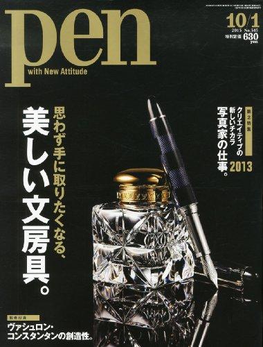 Pen (ペン) 2013年 10/1号 [美しい文房具]の詳細を見る