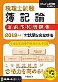 51x 0fjeY1L. SL160  - 税理士試験 簿記論の「直前予想問題集(会計人コース)」を購入