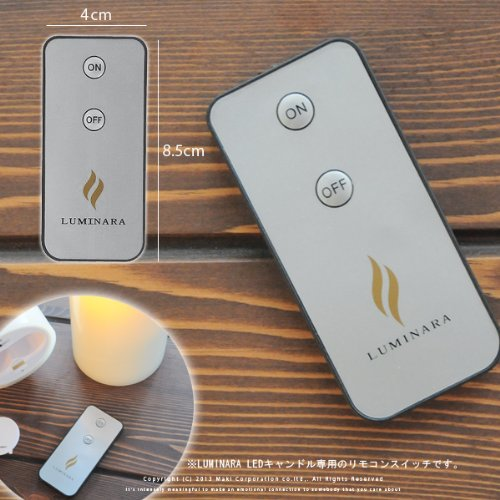 RoomClip商品情報 - 【LUMINARA 専用リモコン】 ルミナラ ピラーキャンドル用リモコン