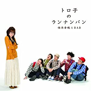 トロ子のランナンバン(DVD付)