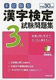本試験型 漢字検定3級試験問題集〈平成30年版〉