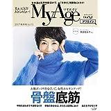 MyAge 2017 秋冬号 (集英社ムック)