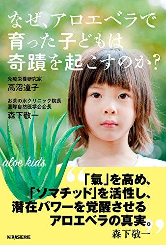 なぜ、アロエベラで育った子どもは奇蹟を起こすのか? (veggy Books)
