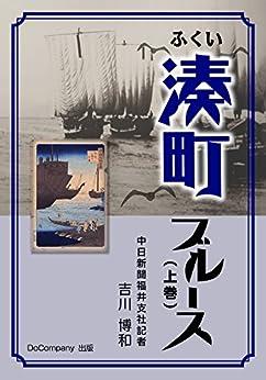[吉川博和]のふくい湊町ブルース(上巻) (BoBoBooks)