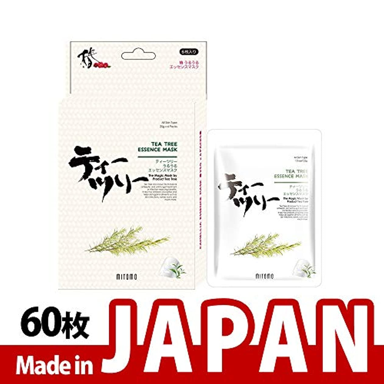 懐疑論気楽な遺伝子MITOMO【JP512-D-1】日本製シートマスク/6枚入り/60枚/美容液/マスクパック/送料無料