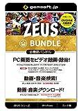 ZEUS Bundle ~万能バンドル ZEUSの全機能が使える! PCの画面録画/録音/動画&音楽ダウンロード   カード版   Win対応