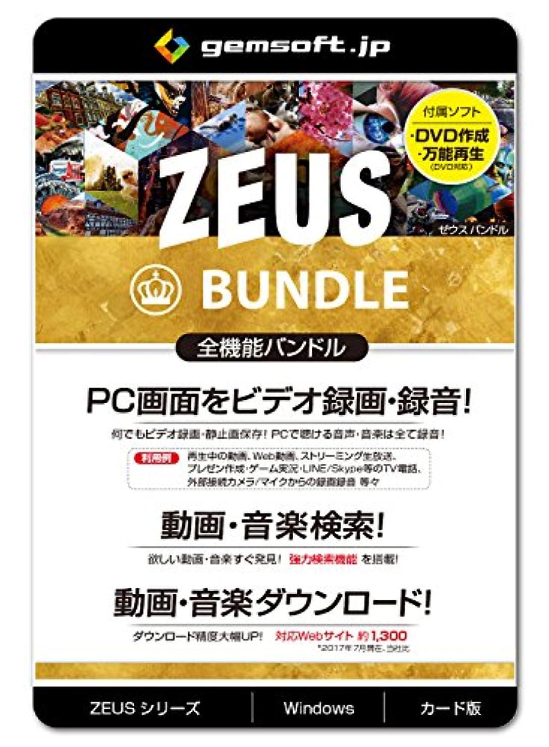サービスつま先追い付くZEUS Bundle ?万能バンドル~ 画面録画/録音/動画&音楽ダウンロード | カード版 | Win対応
