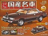 スペシャルスケール1/24国産名車コレクション(121) 2021年 6/2 号 [雑誌]