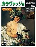 西洋絵画の巨匠 カラヴァッジョ (小学館アーカイヴス 西洋絵画の巨匠)
