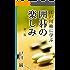 江戸川柳に学ぶ囲碁の楽しみ 第二版