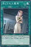 遊戯王 SD34-JP027 禁じられた聖典(日本語版 ノーマル) STRUCTURE DECK - マスター・リンク -