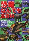 恐竜なんでも全百科 (コロタン文庫)