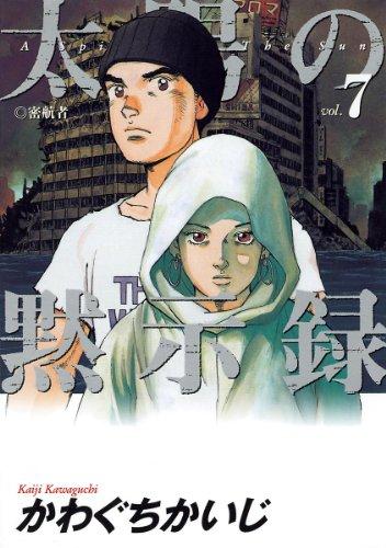 太陽の黙示録(7) (ビッグコミックス)