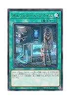 遊戯王 日本語版 SOFU-JP058 オルフェゴール・プライム (レア)