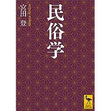 民俗学 (講談社学術文庫)