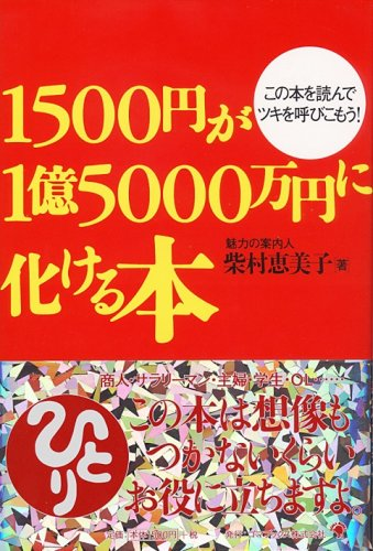 1500円が1億5000万円に化ける本の詳細を見る