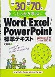 例題30+演習問題70でしっかり学ぶ Word/Excel/PowerPoint標準テキスト Windows8/Office2013対応版